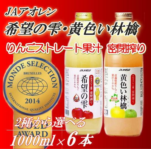 【送料無料】【JAアオレン】青森県産りんごジュース 希望の雫 黄色いりんご 1000ml瓶×6本(品種ブレンド)2種類から選べる