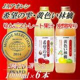 JAアオレン/希望の雫/国産/リンゴジュース/りんご/こだわり/おいしい/1000ml/6本