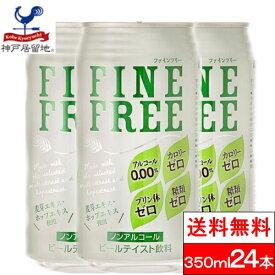 【1ケース】【送料無料】神戸居留地 350ml 24缶 ファインフリー ノンアルコールビール