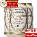 【1ケース】【送料無料】ヴェリタスブロイ ピュア&フリー 330ml×24本 ノンアルコールビール ノンアルコール 授乳期…