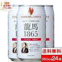 【送料無料】龍馬 1865 (ノンアルコール・ビールテイス飲料)350ML×24缶