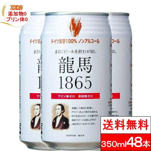 【送料無料】龍馬 1865 350ML×24缶×2箱(計48本)(ノンアルコール・ビールテイスト飲料)