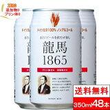 【送料無料】龍馬1865(ノンアルコール・ビールテイスト飲料)350ML×24缶【代引不可】