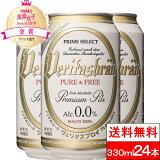 【送料無料】ヴェリタスブロイピュア&フリー330ml×24本<ノンアルコールビール>