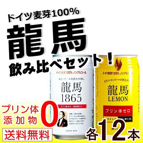 龍馬 1865 &レモンの飲み比べセット(ノンアルコール・ビールテイスト飲料)350ML×各12本×2種(計24缶)【代引不可】