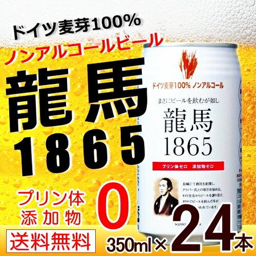 龍馬 1865 (ノンアルコール・ビールテイス飲料)350ML×24缶