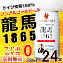 【ポイントアップ祭!】龍馬 1865 (ノンアルコール・ビールテイスト飲料)350ML×24缶【代引不可】