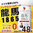 Ryoma350 48