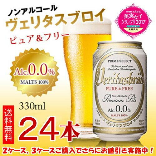 【送料無料】ヴェリタスブロイ ピュア&フリー 330ml×24本 <ノンアルコールビール>【2CS 4160円】【代引不可】