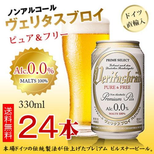 【送料無料】ヴェリタスブロイ ピュア&フリー 330ml×24本 <ノンアルコールビール>