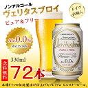 【ポイントアップ祭!】【送料無料】ヴェリタスブロイ ピュア&フリー 330ml×72本 <ノンアルコールビール>【代引不…