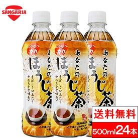 【1ケース】【送料無料】サンガリア あなたのほうじ茶 500ml×24本