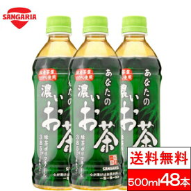 【送料無料】サンガリア あなたの濃いお茶 500ml×48本