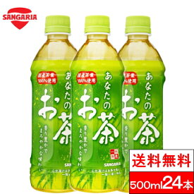 【送料無料】サンガリア あなたのお茶 500ml×24本
