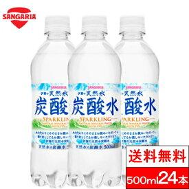 【1ケース】【送料無料】サンガリア 伊賀の天然水炭酸水プレーン 500ml×24本