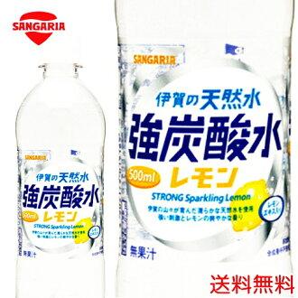 48部SANGARIA伊贺的天然水强汽水柠檬500ml