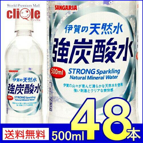 【送料無料】サンガリア 伊賀の天然水 強炭酸水 プレーン 500ml 48本