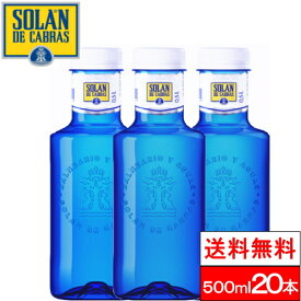 【1ケース】【送料無料】SOLAN DE CABRAS(ソランデカブラス) スペインの天然水 500mlx20本