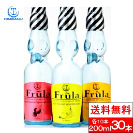 【送料無料】フルーラ【Frula】ライチ/マンゴー/ラフランス_3種各10本(30本入)詰合せ