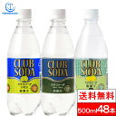 【送料無料】炭酸水 クラブソーダ 500ml 24本 2個(計48本)よりどり 500ml 48本 プレーン レモン グレープフルーツ …