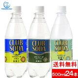 炭酸水/クラブソーダ/500ml×24本/送料無料/プレーン/レモン