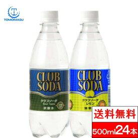 【1ケース】【送料無料】炭酸水 クラブソーダ プレーン レモン 500ml×24本