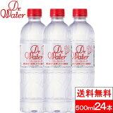 【送料無料】国産ミネラルウォータードクターウォーターシリカ水500ml×24本