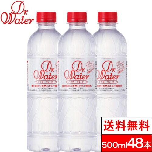 【送料無料】国産 ミネラルウォーター ドクターウォーター シリカ水 500ml×24本×2箱(計48本)