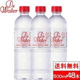 【送料無料】国産ミネラルウォータードクターウォーターシリカ水500ml×24本×2箱(計48本)