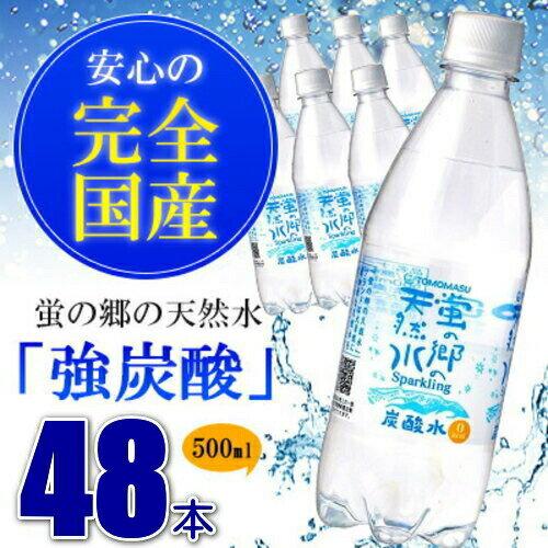 【送料無料】炭酸水 蛍の郷の天然水 スパークリング 500ml 選べる 24本×2箱(計48本)保存料ゼロ!
