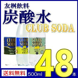 Select48 팝 CLUB SODA 500ml 24 책 2 개 (48) 마음 대로 선택 탄산수 소 다 500ml 48 개의 일반 레몬 자 몽 기본 (본 주 · 시코쿠 · 규슈) 다이어트 500ml 24 개의 국산 규슈 친구 桝