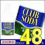 炭酸水500ml48本