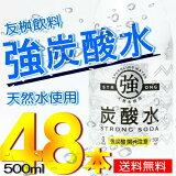友桝/select48/炭酸水/強炭酸/ソーダ/ダイエット/500ml/48本/国産/九州/プレーン/レモン/グレープフルーツ
