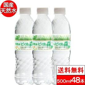 【送料無料】国産ミネラルウォーター お水 ピュアの森 天然水 500ml×24本×2箱【計48本】 まとめ買い 水割り用 やわらぎの水