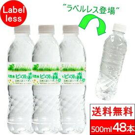 【ラベルレス】【送料無料】国産ミネラルウォーター お水 ピュアの森 天然水 500ml 24本 2箱【計48本】エコ