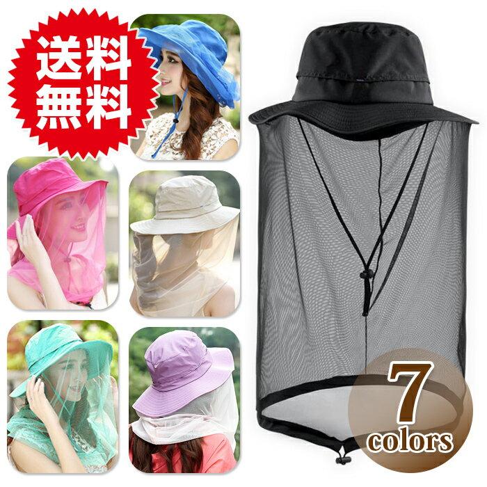 ネット付き帽子 UV 紫外線 カット 帽子 レディース 日よけ 虫除け 日焼け 防止 つば広 ガーデニング 農作業 ハイキング アウトドア