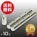 磁石 強力 ネオジム ネオジウム 10個セット!小型強力【お得なまとめ売り】 円柱形/ マグネット 3mm×6mm 鳩よけ 鳩 …