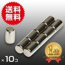 ネオジム ネオジウム 磁石 強力 10個セット!小型強力【お得なまとめ売り】 円柱形/ マグネット  6mm×10mm 鳩よけ …