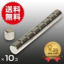 磁石 強力 ネオジム ネオジウム 10個セット!小型強力【お得なまとめ売り】 円柱形/ マグネット  10mm×10mm 鳩よけ …