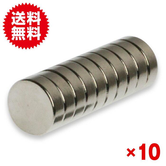 磁石 強力 ネオジム ネオジウム 10個セット!小型強力【お得なまとめ売り】 円柱形/ マグネット  10mm×3mm 鳩よけ 鳩 撃退にも 送料無料