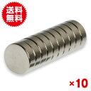 磁石 強力 ネオジム ネオジウム 10個セット!小型強力【お得なまとめ売り】 円柱形/ マグネット  10mm×3mm 鳩よけ …