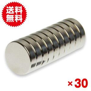 強力 ネオジム ネオジウム 磁石 30個セット!小型強力【お得なまとめ売り】 円柱形/ マグネット  20mm×5mm 鳩よけ 鳩 撃退にも 送料無料
