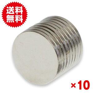 ネオジウム 磁石 強力 ネオジム 10個セット!小型強力 円柱形/ マグネット 10mm×1mm 鳩よけ 鳩 撃退にも 送料無料