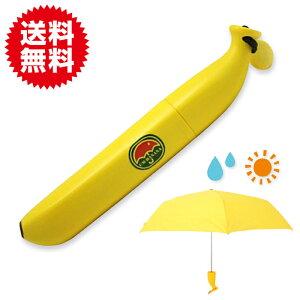 バナナケース 折りたたみ傘 携帯 子供 キッズ バナナ傘 雨具 パラソル 遮光 雨晴兼用 便利 おもしろグッズ