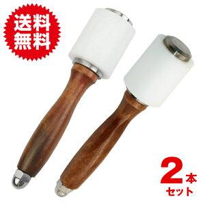 2個入 ラウンドモウル ラウンドモール レザー クラフト 工具 木槌 手芸 DIY ハンドメイド カービング スタンプ 打刻 道具 工具