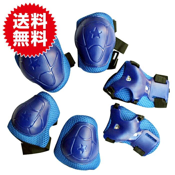【ブルー】AUGUST(オーガスト) キッズ用 プロテクター 6点セット 子供用 練習用 パッド 送料無料