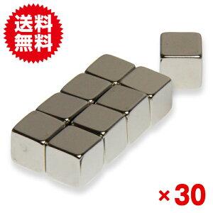 30個セット!小型 薄型 超強力♪【お得なまとめ売り】 ネオジウム/ネオジム磁石 マグネット 10×10×10mm / 立方体 鳩よけ 鳩 撃退にも 送料無料