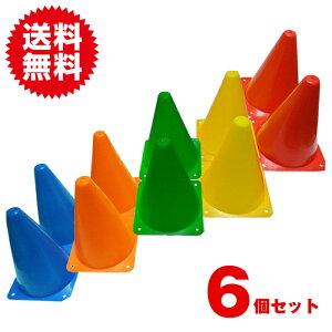 三角コーンマーカーコーン6本セット