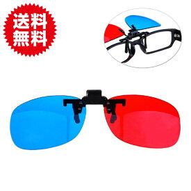 クリップ式 3D メガネ グラス 眼鏡 の上からラクラク装着 アナグリフ めがね ポイント消化