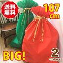 70×107cm 大きい ビッグ リボン付き ラッピングバッグ 巾着タイプ ギフト バッグ プレゼント ラッピング 袋 包装 資材